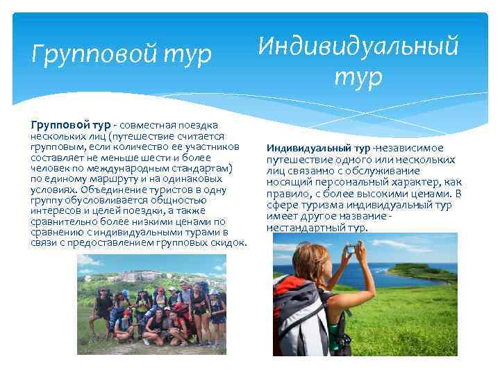 Групповой тур Индивидуальный тур Групповой тур - совместная поездка нескольких лиц (путешествие считается групповым,