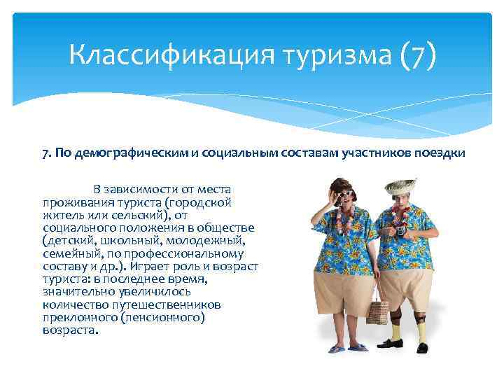 Классификация туризма (7) 7. По демографическим и социальным составам участников поездки В зависимости от