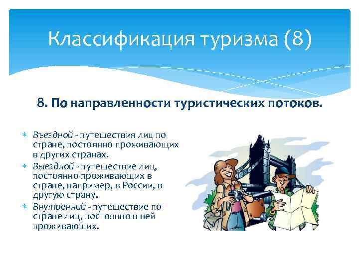 Классификация туризма (8) 8. По направленности туристических потоков. Въездной - путешествия лиц по стране,