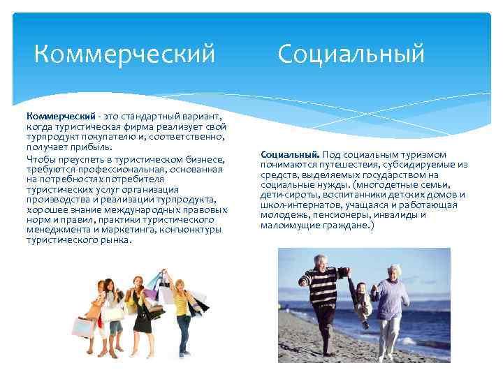 Коммерческий - это стандартный вариант, когда туристическая фирма реализует свой турпродукт покупателю и, соответственно,