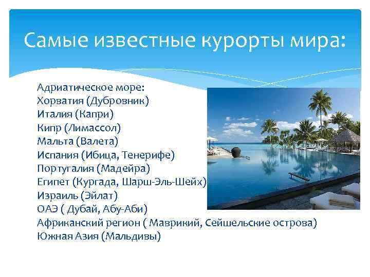 Самые известные курорты мира: Адриатическое море: Хорватия (Дубровник) Италия (Капри) Кипр (Лимассол) Мальта (Валета)