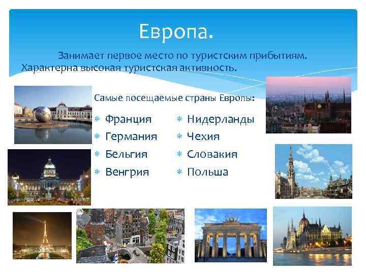 Европа. Занимает первое место по туристским прибытиям. Характерна высокая туристская активность. Самые посещаемые страны