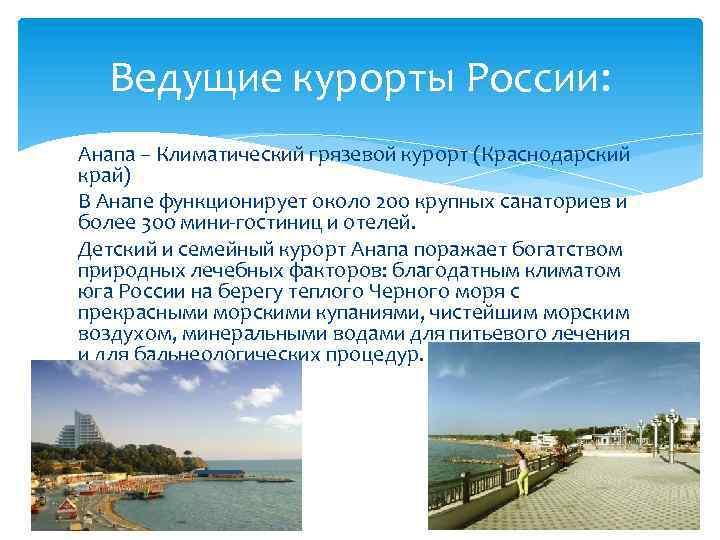 Ведущие курорты России: Анапа – Климатический грязевой курорт (Краснодарский край) В Анапе функционирует около