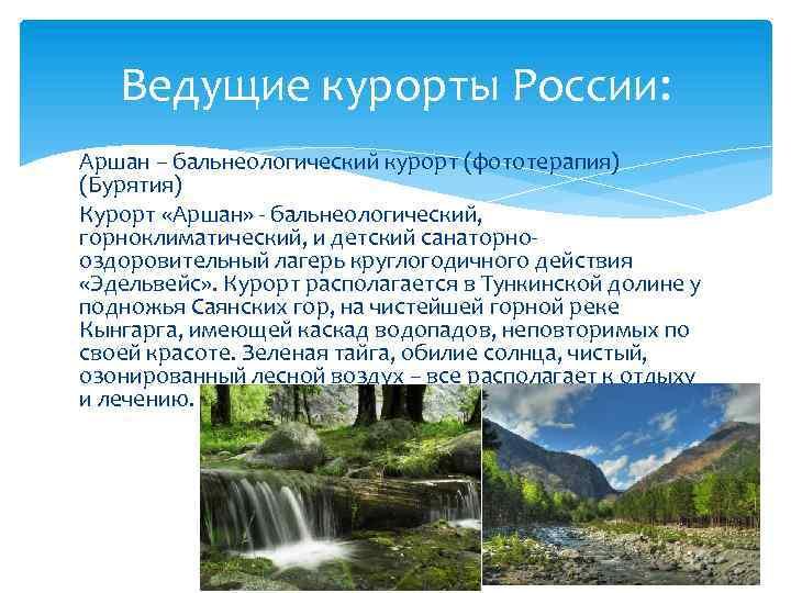 Ведущие курорты России: Аршан – бальнеологический курорт (фототерапия) (Бурятия) Курорт «Аршан» - бальнеологический, горноклиматический,