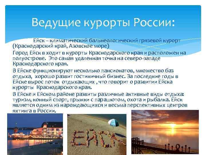 Ведущие курорты России: Ейск – климатический бальнеологический грязевой курорт (Краснодарский край, Азовское море) Город