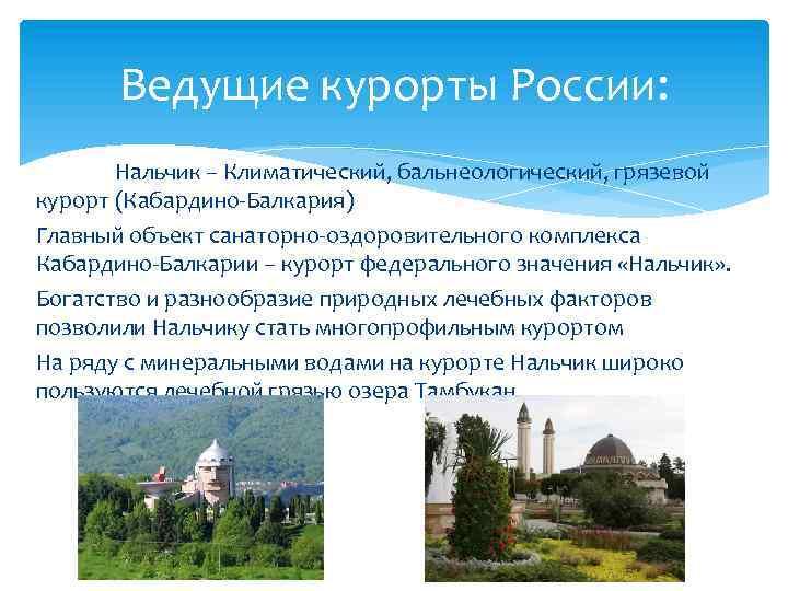 Ведущие курорты России: Нальчик – Климатический, бальнеологический, грязевой курорт (Кабардино-Балкария) Главный объект санаторно-оздоровительного комплекса