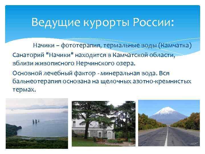 Ведущие курорты России: Начики – фототерапия, термальные воды (Камчатка) Санаторий