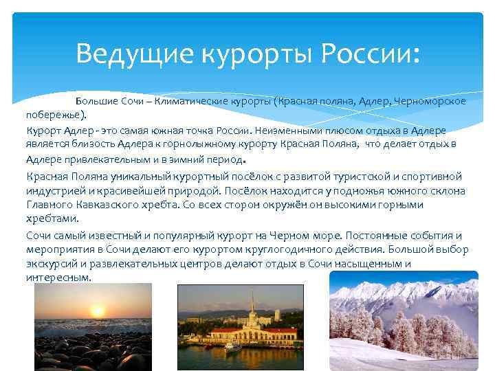 Ведущие курорты России: Большие Сочи – Климатические курорты (Красная поляна, Адлер, Черноморское побережье). Курорт