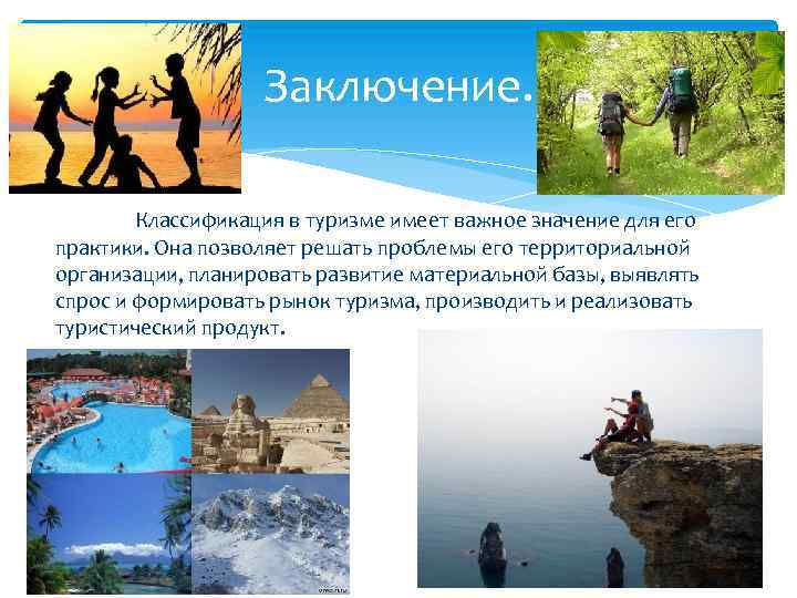 Заключение. Классификация в туризме имеет важное значение для его практики. Она позволяет решать проблемы