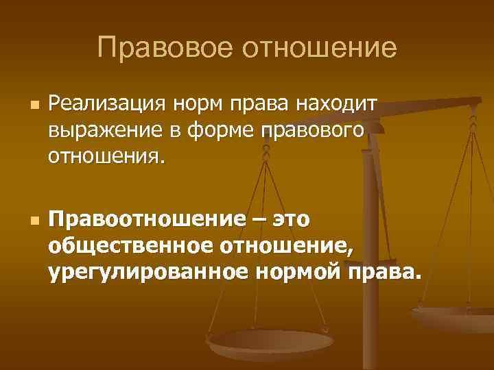 Шпаргалка иных отличие от отношений правоотношений общественных
