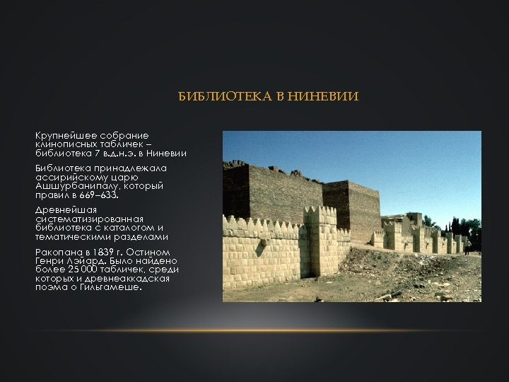 БИБЛИОТЕКА В НИНЕВИИ Крупнейшее собрание клинописных табличек – библиотека 7 в. д. н. э.