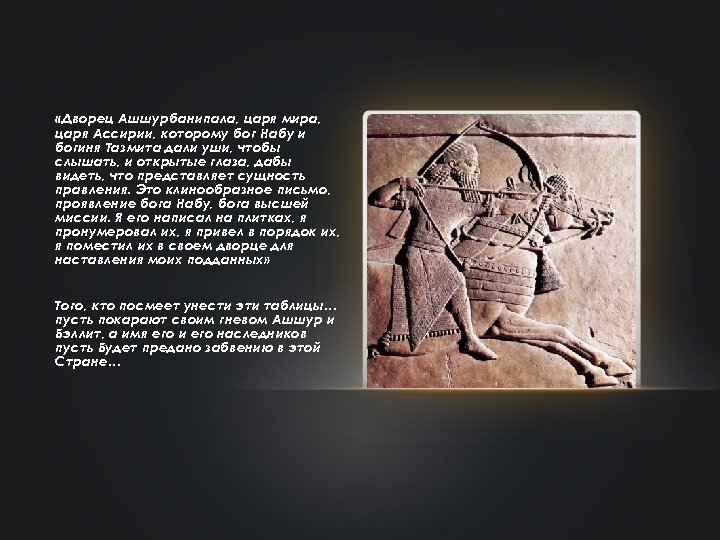 «Дворец Ашшурбанипала, царя мира, царя Ассирии, которому бог Набу и богиня Тазмита дали