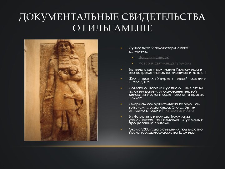 ДОКУМЕНТАЛЬНЫЕ СВИДЕТЕЛЬСТВА О ГИЛЬГАМЕШЕ • Существует 2 полуисторических документа • Царский список • История