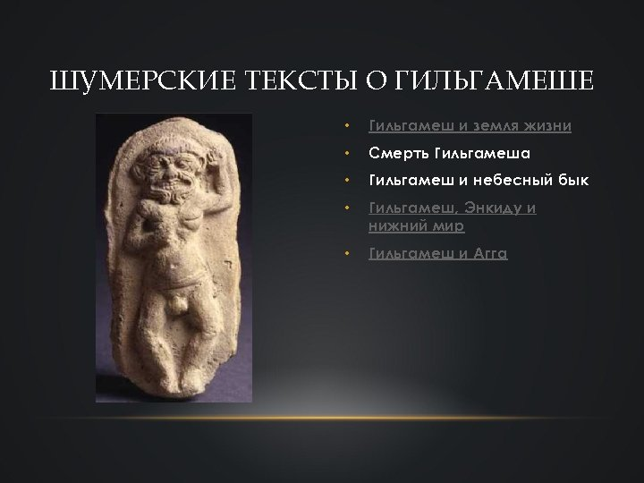 archetypal hero analysis gilgamesh Introduction to the hero archetype the hero is one of the most enduring and prevalent archetypes in our society some of our earliest images and motifs of the hero comes from greek and roman mythology characters like jason and the argonauts and hercules are prominent features of our.