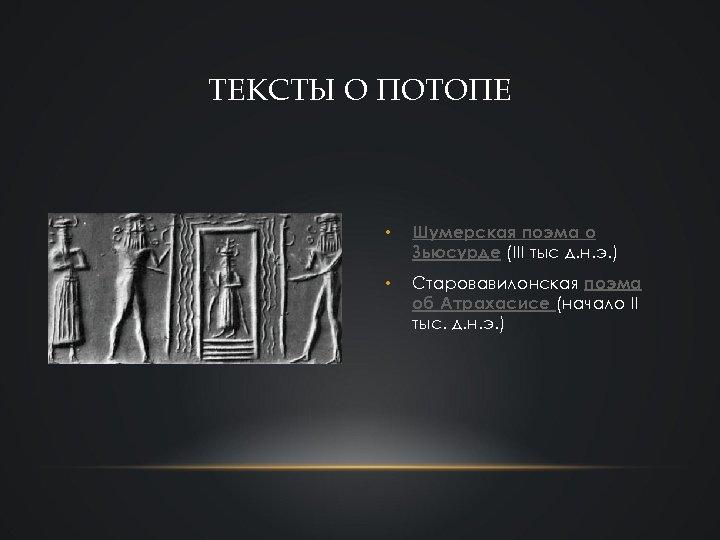 ТЕКСТЫ О ПОТОПЕ • Шумерская поэма о Зьюсурде (III тыс д. н. э. )