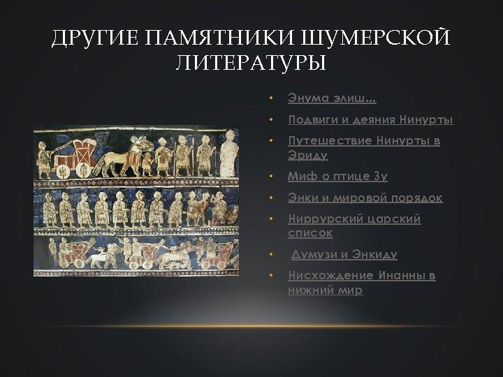 ДРУГИЕ ПАМЯТНИКИ ШУМЕРСКОЙ ЛИТЕРАТУРЫ • Энума элиш. . . • Подвиги и деяния Нинурты