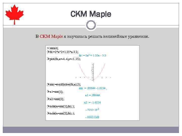 СKM Maple В CKM Maple я научилась решать нелинейные уравнения. > restart; Øfn: =2*x^2+1.