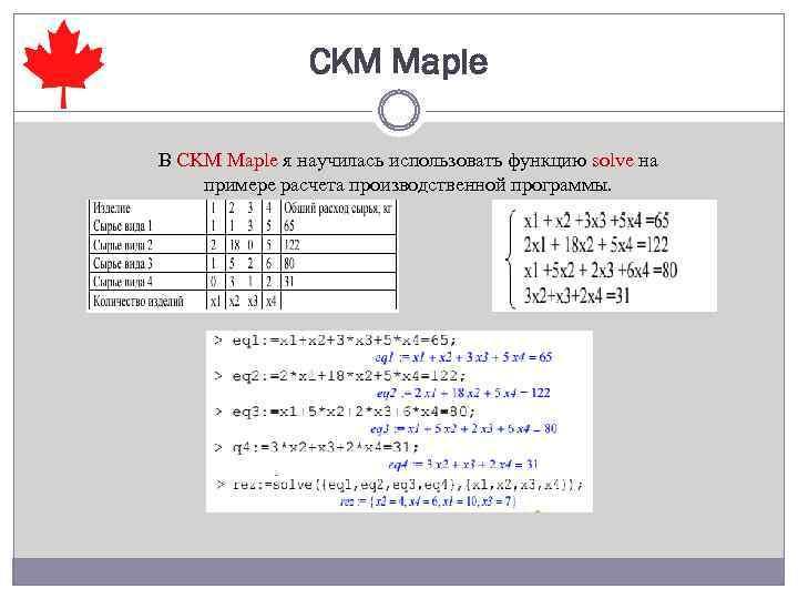 СKM Maple В CKM Maple я научилась использовать функцию solve на примере расчета производственной