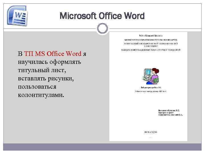 Microsoft Office Word В ТП MS Office Word я научилась оформлять титульный лист, вставлять