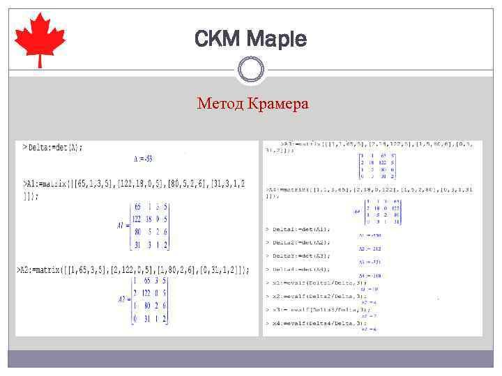 СKM Maple Метод Крамера