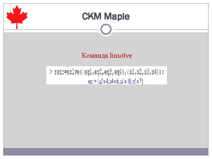 СKM Maple Команда linsolve