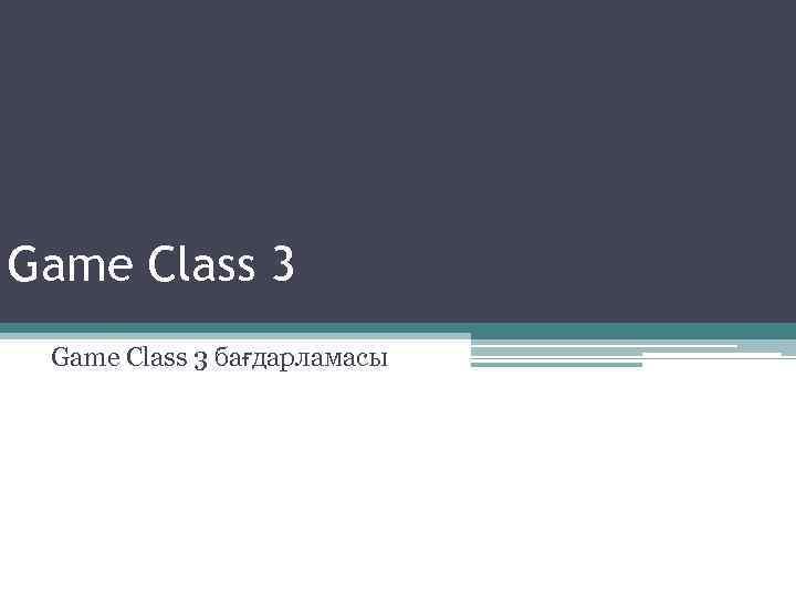 Game Class 3 бағдарламасы