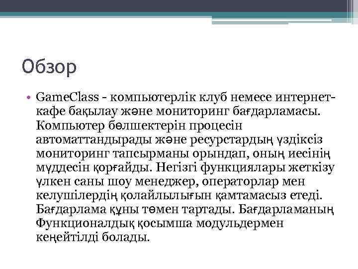 Обзор • Game. Class - компьютерлік клуб немесе интернеткафе бақылау және мониторинг бағдарламасы. Компьютер