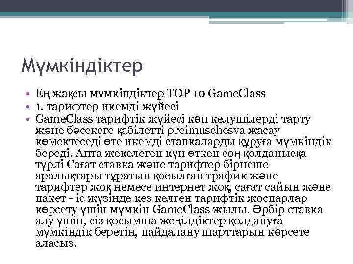 Мүмкіндіктер • Ең жақсы мүмкіндіктер TOP 10 Game. Class • 1. тарифтер икемді жүйесі
