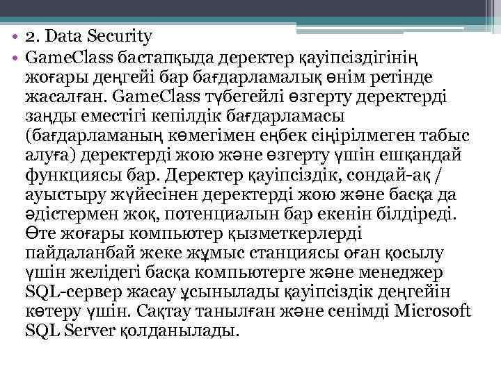 • 2. Data Security • Game. Class бастапқыда деректер қауіпсіздігінің жоғары деңгейі бар