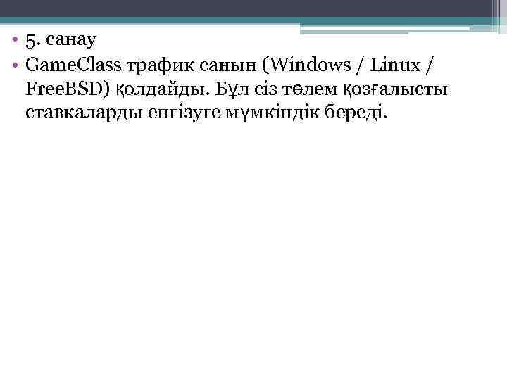 • 5. санау • Game. Class трафик санын (Windows / Linux / Free.