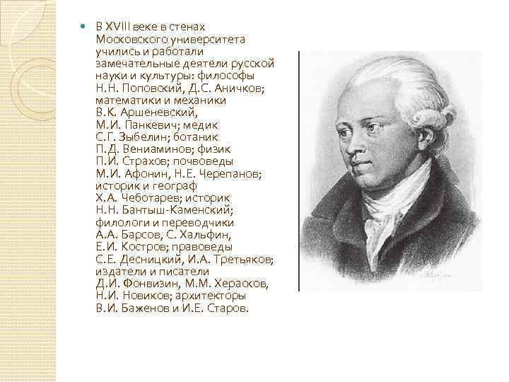 В XVIII веке в стенах Московского университета учились и работали замечательные деятели русской