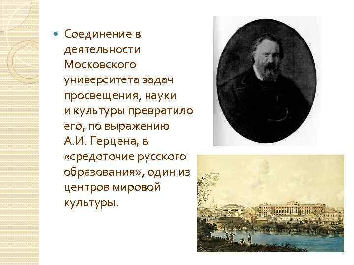 Соединение в деятельности Московского университета задач просвещения, науки и культуры превратило его, по