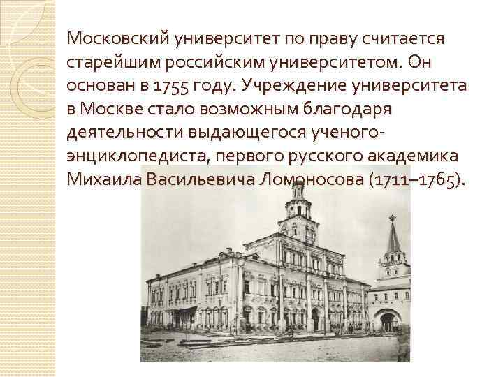 Московский университет по праву считается старейшим российским университетом. Он основан в 1755 году. Учреждение