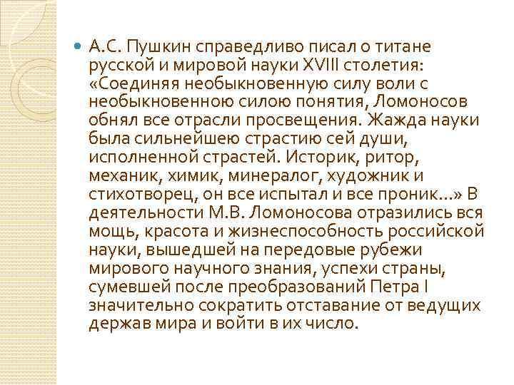 А. С. Пушкин справедливо писал о титане русской и мировой науки XVIII столетия: