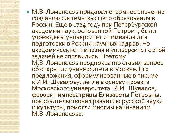 М. В. Ломоносов придавал огромное значение созданию системы высшего образования в России. Еще
