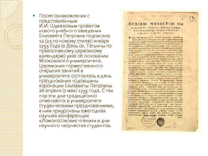 После ознакомления с представленным И. И. Шуваловым проектом нового учебного заведения Елизавета Петровна