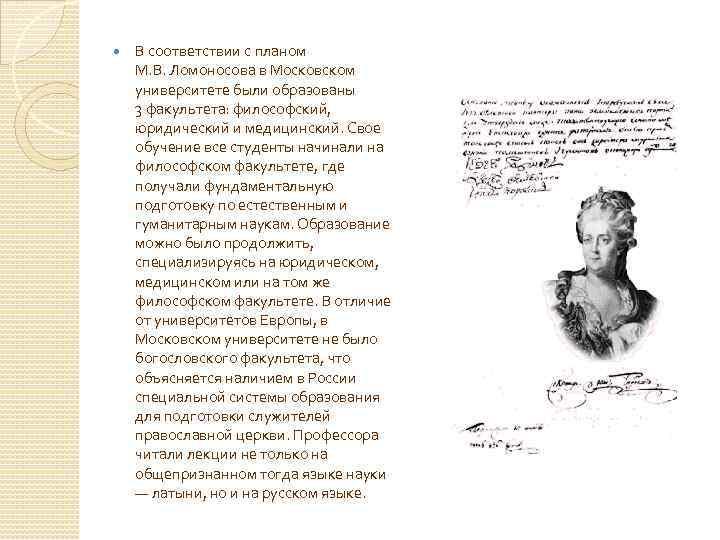 В соответствии с планом М. В. Ломоносова в Московском университете были образованы 3