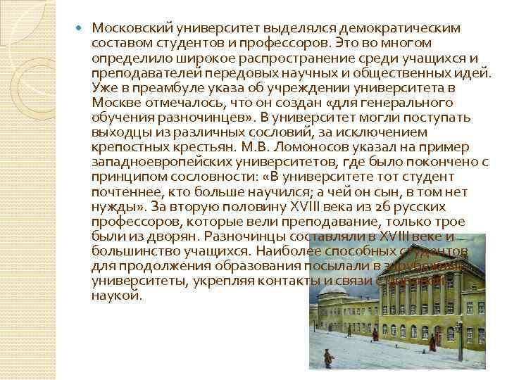 Московский университет выделялся демократическим составом студентов и профессоров. Это во многом определило широкое