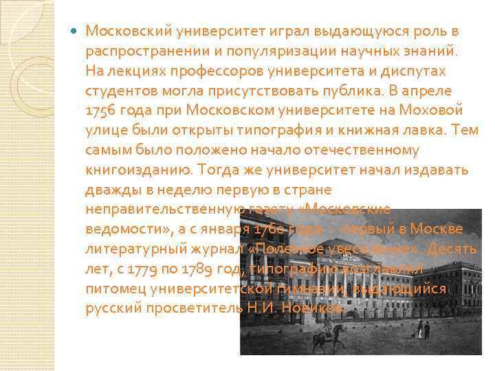 Московский университет играл выдающуюся роль в распространении и популяризации научных знаний. На лекциях