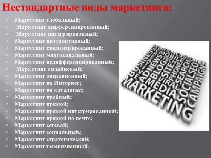 Нестандартные виды маркетинга: ü ü ü ü ü Маркетинг глобальный; Маркетинг дифференцированный; Маркетинг интегрированный;