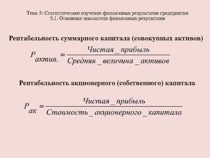 Тема 5: Статистическое изучение финансовых результатов предприятия 5. 1. Основные показатели финансовых результатов Рентабельность