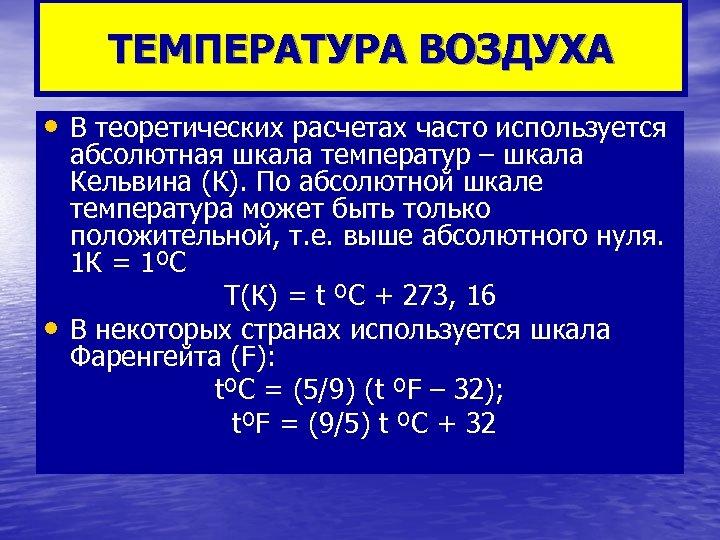 ТЕМПЕРАТУРА ВОЗДУХА • В теоретических расчетах часто используется • абсолютная шкала температур – шкала