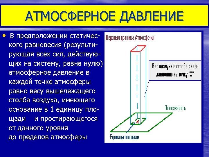 АТМОСФЕРНОЕ ДАВЛЕНИЕ • В предположении статического равновесия (результирующая всех сил, действующих на систему, равна