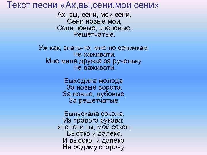 Текст песни «Ах, вы, сени, мои сени» Ах, вы, сени, мои сени, Сени новые