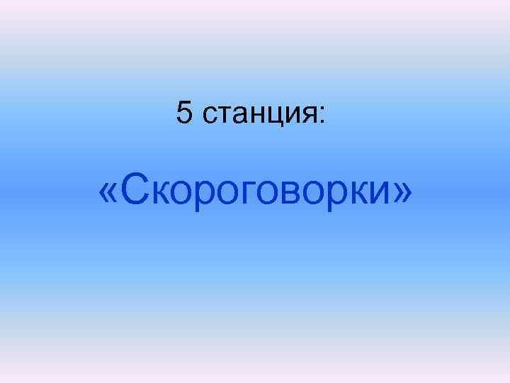 5 станция: «Скороговорки»
