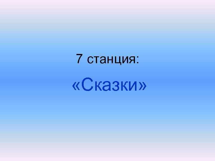 7 станция: «Сказки»