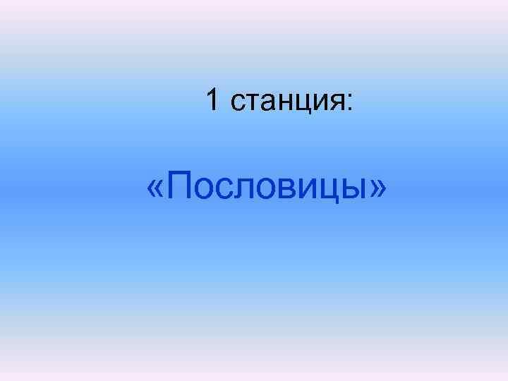 1 станция: «Пословицы»