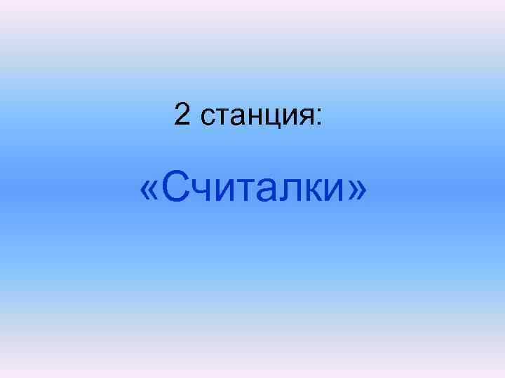 2 станция: «Считалки»