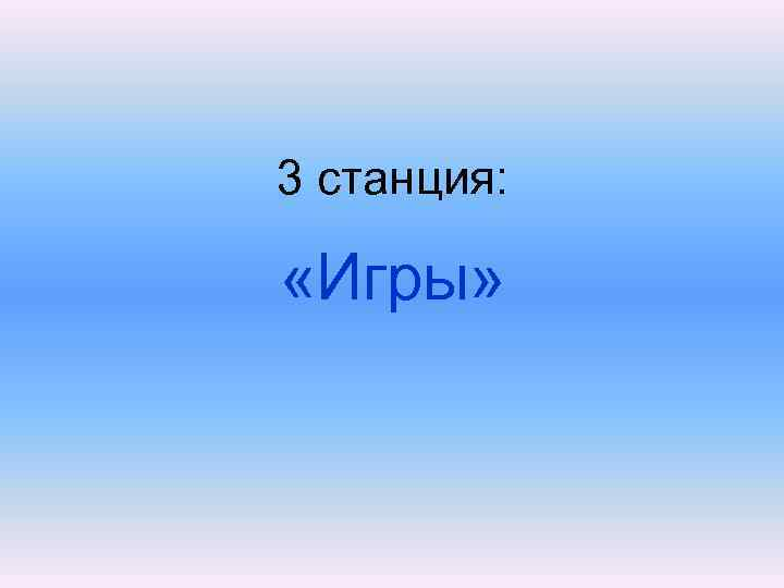 3 станция: «Игры»