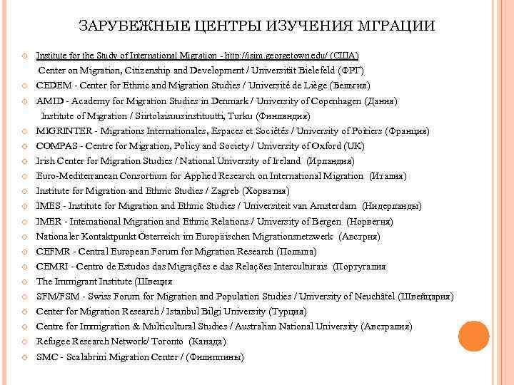 ЗАРУБЕЖНЫЕ ЦЕНТРЫ ИЗУЧЕНИЯ МГРАЦИИ Institute for the Study of International Migration - http: //isim.